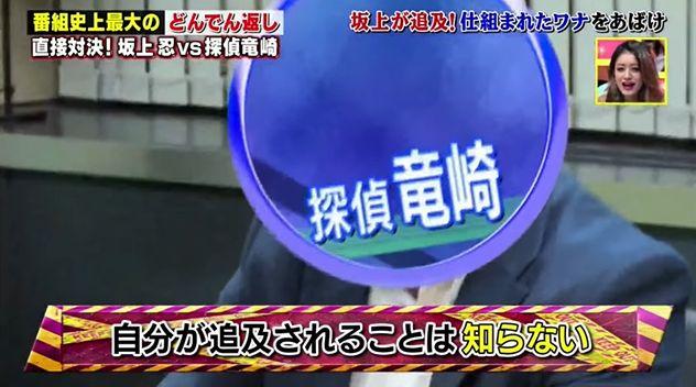 TBS 探偵 ストーカー 事件 捏造 坂上忍に関連した画像-08