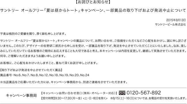 五輪エンブレム パクリ 佐野研二郎 サントリー トートバッグに関連した画像-04