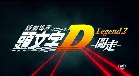 頭文字D イニD 劇場版 予告動画 主題歌 BACK-ON バックオンに関連した画像-01