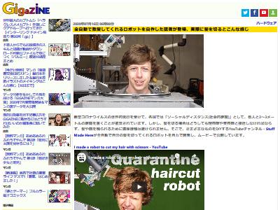 全自動 散髪 ロボット 自作に関連した画像-02