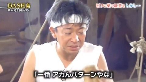 TOKIO 山口達也 強制わいせつ メンバー 復帰 否定的に関連した画像-01
