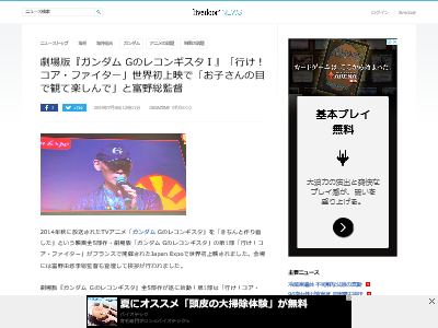 劇場版 ガンダム Gのレコンギスタ 世界初上映 富野総監督に関連した画像-02