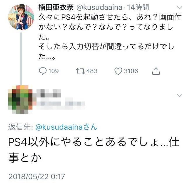 楠田亜衣奈 PS4 クソリプに関連した画像-02