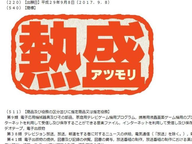 熱盛 商標 テレビ朝日に関連した画像-02