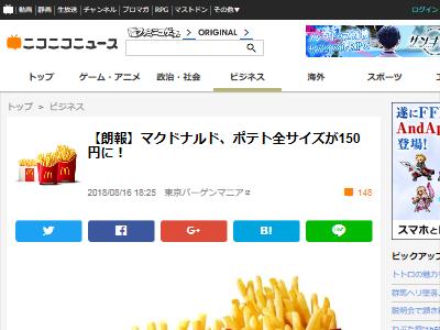 マクドナルド ポテト サイズ 150円に関連した画像-02