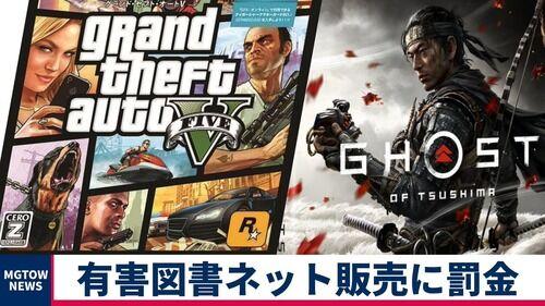 【悲報】鳥取県、GTAやツシマなどのZ指定作品を未成年がネット購入したら罰金30万円の条例案を発表