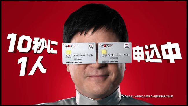 楽天チケット 個人情報に関連した画像-01