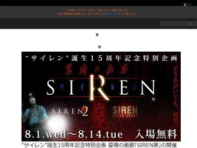 SIREN画廊15周年に関連した画像-02