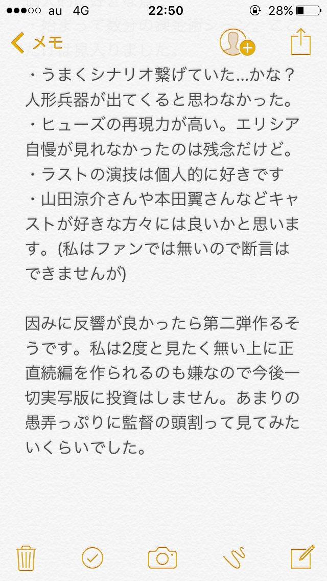 鋼の錬金術師 実写 映画 批判 号泣に関連した画像-11