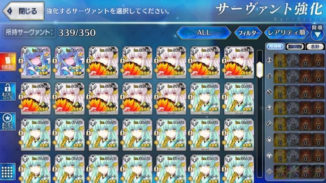FGO 新イベント 出撃制限 清姫に関連した画像-04