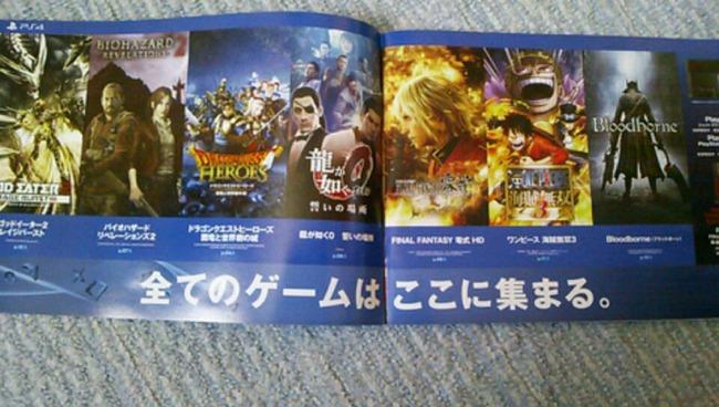 すべてのゲームはここに集まる PS4に関連した画像-02