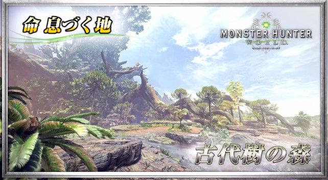 モンスターハンターワールド 日本語 プレイ動画に関連した画像-22