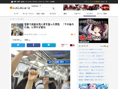 電車 高齢女性 席 譲る Yahoo!知恵袋に関連した画像-02