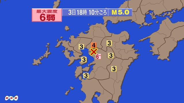 九州 熊本 地震 6弱に関連した画像-01