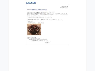 ローソン黒糖タピオカ販売中止に関連した画像-04