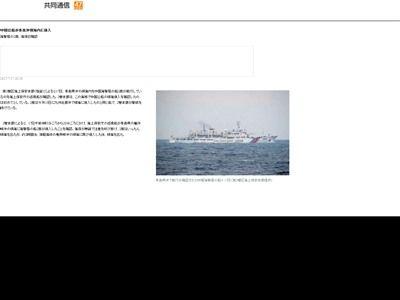 中国 領海 侵入 青森に関連した画像-02