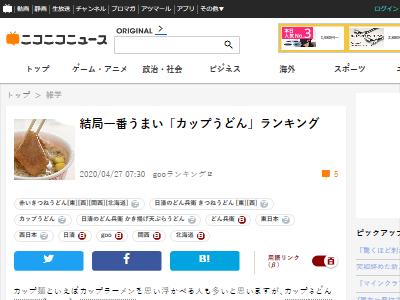 カップうどん どん兵衛 カップ麺に関連した画像-02