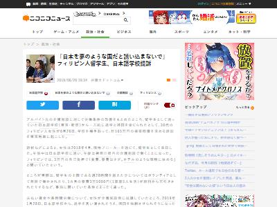 日本語学校留学生提訴に関連した画像-02