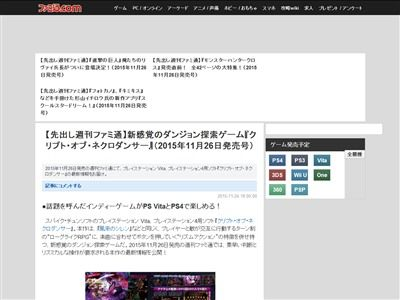 ネクロダンサー ダンガンロンパ 風来のシレン 日本版 PS4 PSVitaに関連した画像-02