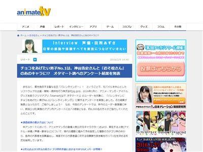 バレンタイン チョコレート アニメ キャラクター ランキング ラブライブ! 矢澤にこ おそ松さんに関連した画像-02