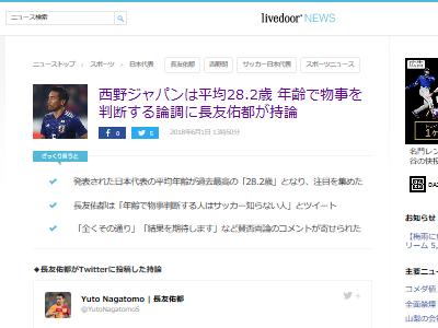 サッカー 日本代表 老害ジャパン 長友 苦言 年齢に関連した画像-02