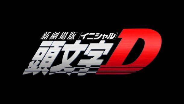 news_large_initiald_newmovie_logo