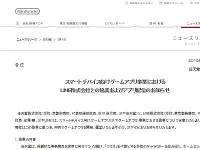 ドクターマリオ 任天堂 LINE ワールドに関連した画像-02