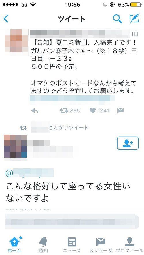 クソリプ ツイッター 日本語に関連した画像-02