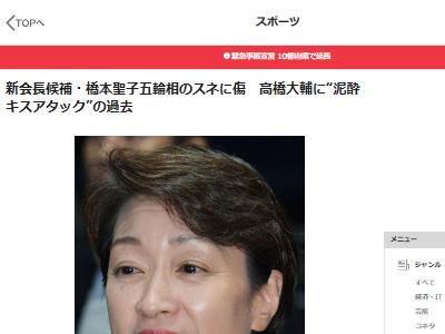 橋本聖子 セクハラ 五輪会長に関連した画像-02