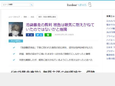 飯塚幸三 被告 裁判 眠気に関連した画像-02