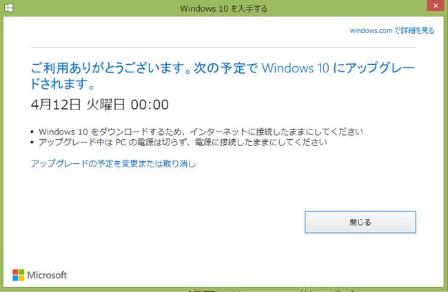 ウインドウズ10 Windows10 強制的 アップグレード スケジューリング ポップアップ 回避 不能 マイクロソフトに関連した画像-05