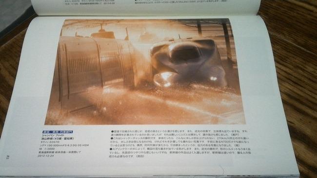 鉄オタ 撮り鉄 盗り鉄 盗用 写真 コンテスト 投稿 入選に関連した画像-03