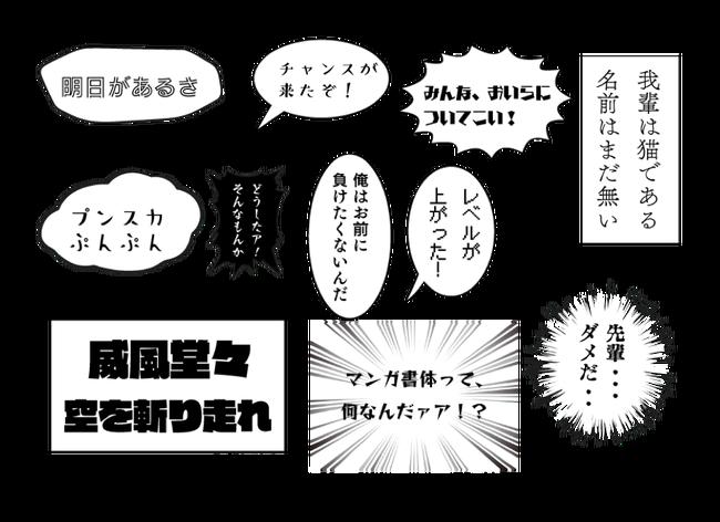 フォント mojimo-manga フォントワークスに関連した画像-04