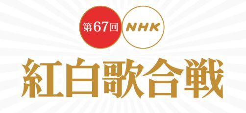 紅白歌合戦 紅白 出場 歌手 NHKに関連した画像-01