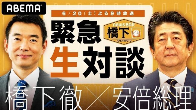 安倍晋三 安倍首相 橋下徹 NewsBAR橋下 対談に関連した画像-01