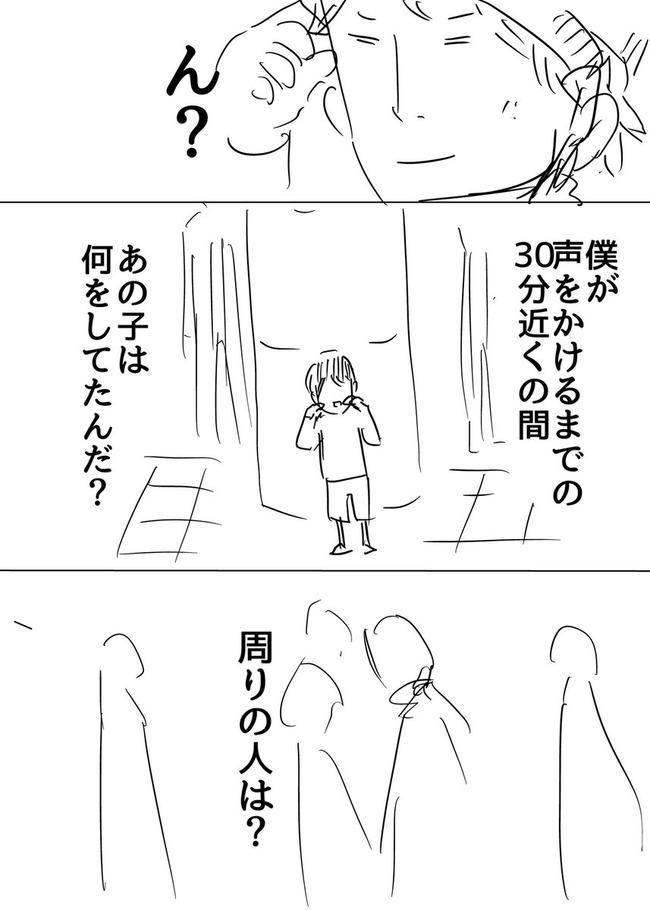 日本人 感覚 迷子に関連した画像-05
