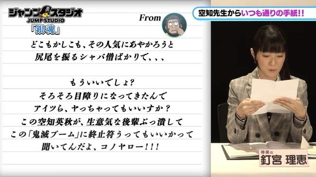 銀魂 鬼滅の刃 空知英秋 コメント スパイ 杉田智和 オワコンに関連した画像-07