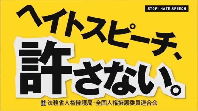 川崎市でヘイト禁止条例案可決・成立!!在日へのヘイトは刑事罰!日本人へのヘイトはやり放題!