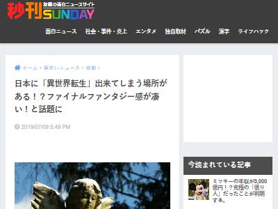 FF ファイナルファンタジー ドラクエ ドラゴンクエスト 日本 虹の泉 三重県に関連した画像-02