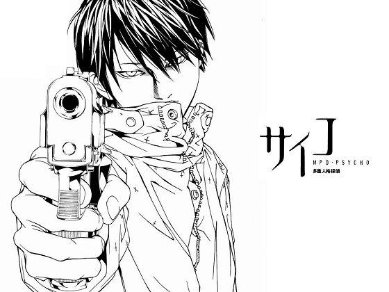 多重人格探偵サイコに関連した画像-01