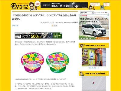 ねるねるねるね アイス 駄菓子 だがしかし クラシエフーズ 新商品に関連した画像-02