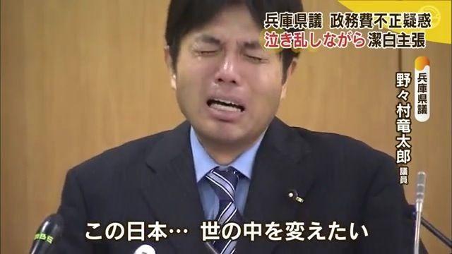 【誰?】号泣元県議・野々村被告の容姿が第三形態へと進化 ...