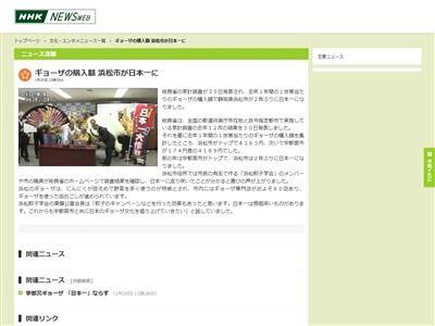 餃子 ギョーザ 浜松 宇都宮 日本一に関連した画像-02