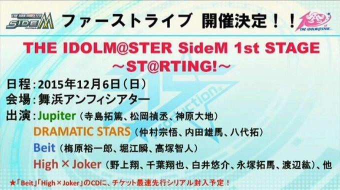 アイドルマスターSideM ファーストライブに関連した画像-04