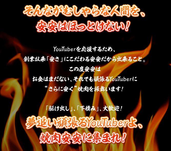 焼肉Youtuberに関連した画像-03