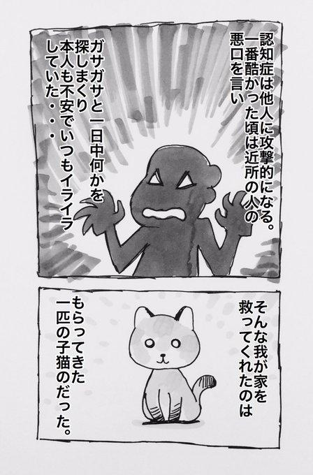 認知症 漫画 ネコに関連した画像-03