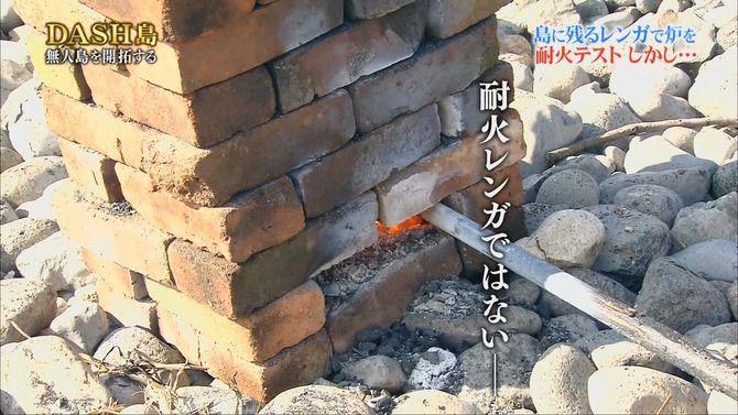 鉄腕ダッシュ TOKIO 反射炉 耐火レンガに関連した画像-06