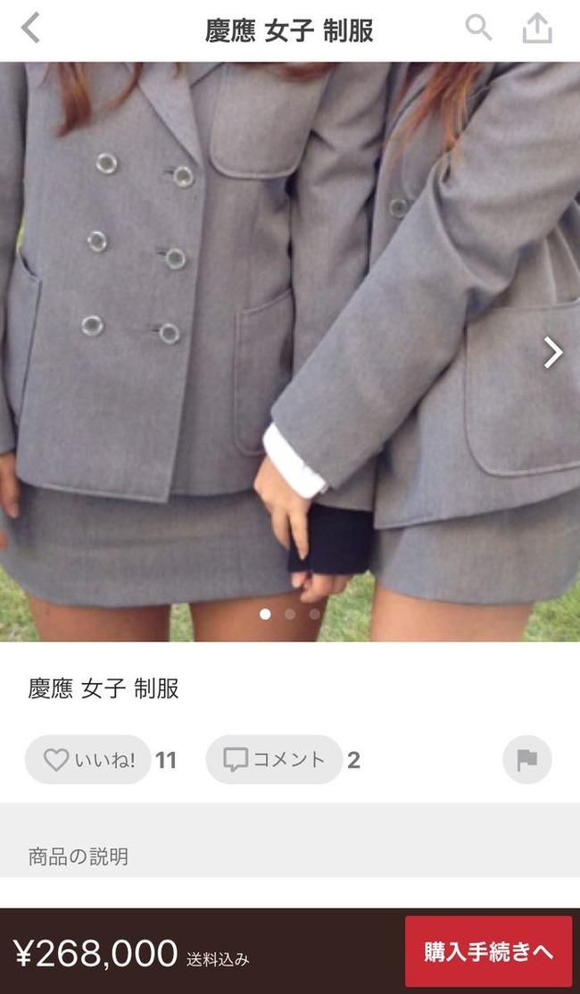お嬢様 学校 制服 メルカリに関連した画像-03