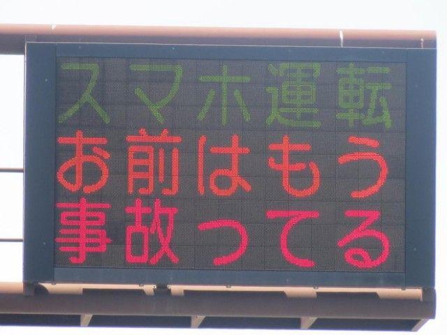広島 電光掲示板 ミサイル渋滞中に関連した画像-01