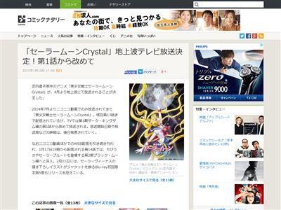 セーラームーン Crystal 地上波 TV テレビ ニコニコ動画に関連した画像-02